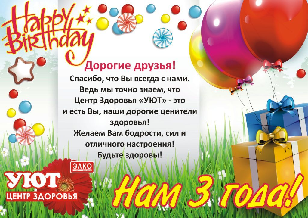 Поздравление с днем рождения центр 862